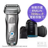日本代購 2018 BRAUN 德國百靈 7898cc-P 電動刮鬍刀 3刀頭 洗淨座 國際電壓 水洗 附束口袋