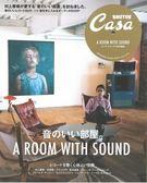 Casa BRUTUS音樂房間特集:A ROOM WITH SOUND