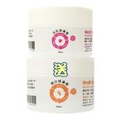 新科若林活肌煥膚霜(臉頸用)30ml送潤白煥膚霜(身體用)(原價1280元)