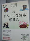 【書寶二手書T1/語言學習_YEL】從日本中小學課本學日文_高島匡弘_附光碟