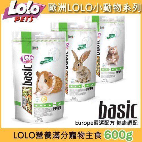 『寵喵樂旗艦店』歐洲LOLO《營養滿分寵物兔主食》600g