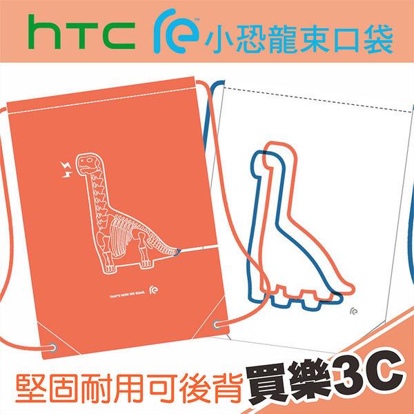 HTC RE 小恐龍 帆布 束口帶背包,可側背及後背,經典設計