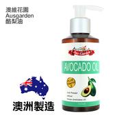 澳維花園 Ausgarden 酪梨油 155ml 基底油 按摩油 護膚油【YES 美妝】