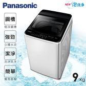 ★送雙層玻璃養生杯【Panasonic國際牌】9kg超強淨。直立式洗衣機/象牙白 (NA-90EB-W)