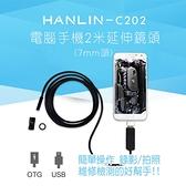 HANLIN-C202 防水兩用USB+OTG電腦手機2米延伸鏡頭(7mm頭)@桃保