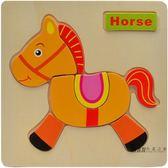 (中秋大放價)拼圖 木質拼圖兒童 立體幼兒寶寶早教益智力1-2-3-4-6歲男女孩積木玩具