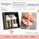 ✿蟲寶寶✿【新加坡hegen】彌月禮盒!金色奇蹟 防脹氣奶瓶 祝賀新生經典奶瓶安心禮盒 經典系列