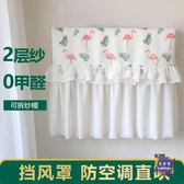擋風板 空調防風罩防直吹擋風簾月子布藝掛機掛式空調罩擋風罩格力遮風布T 7色