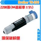 九鎮資訊 Brother TN-200 黑色 環保碳粉匣