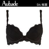 Aubade-傾慕B-D蕾絲有襯內衣(黑)DA