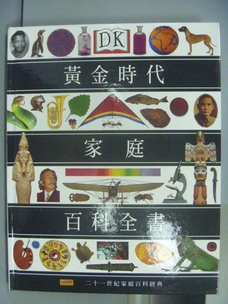 【書寶二手書T4/嗜好_QCQ】黃金時代家庭百科全書(2)