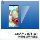 三星 A71 5G 鋼化玻璃 手機螢幕 玻璃貼 防刮 9H 鋼化 玻璃膜 非滿版 保護貼 半版 保貼 保護膜 H06X3