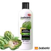 西班牙Babaria朝鮮薊潔淨修護洗髮露400ml【1838歐洲保養】