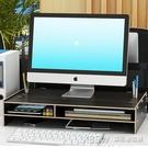 增高架子支架頸椎辦公室收納盒升降桌面托架底座顯示器『新佰數位屋』