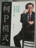 【書寶二手書T2/政治_YIE】白色的力量3-柯P模式-柯文哲的SOP跟你想的不一樣_柯文哲
