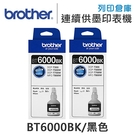 Brother BT6000BK 2黑 原廠盒裝墨水 /適用 DCP-T300/DCP-T500W/DCP-T700W/MFC-T800W