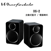 Wharfedale 英國 DS-2 主動式藍牙 / 電腦喇叭【公司貨保固+免運】