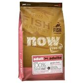 【寵物王國】Now!鮮魚無穀天然糧 成犬配方25磅/11.3kg