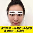 女生畫眉卡眉貼套裝修眉卡眉型畫眉神器一字眉初學者套裝眉毛貼紙