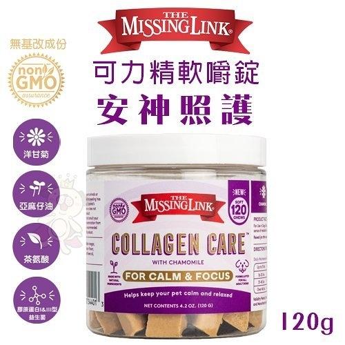 *King*The Missing Link可力精軟嚼錠-安神照護120g.專門對狗狗焦慮產生的腸胃不適.犬用營養品