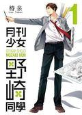 (二手書)月刊少女野崎同學(1)