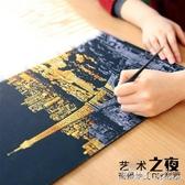 手工制作diy創意城市夜景刮刮畫兒童玩具刮畫紙 成人減壓神器禮物