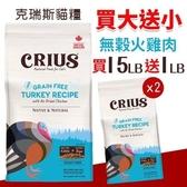 【加碼送飼料1磅X2】CRIUS克瑞斯天然寵物飼料-無榖火雞肉貓糧15LB‧添加1%最高等級天然風乾肉塊