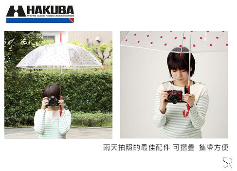 【聖影數位】HAKUBA umbrella holder 相機雨傘架 HA30225JP