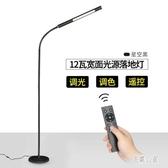 led立式臺燈北歐客廳臥室閱讀遙控簡約現代宜家落地燈 CJ1607『易購3c館』