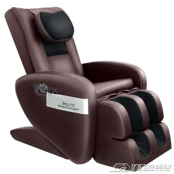按摩椅多功能家用電動太空艙全自動沙發椅揉捏按摩器igo     潮流前線