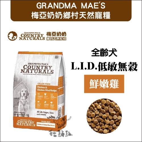GRANDMA MAE'S 梅亞奶奶〔L.I.D.低敏無穀全齡犬,鮮嫩雞,4磅 〕