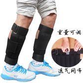 綁腿鉛塊鋼板可調節跑步訓練隱形綁手腕男女運動兒童 nm2117 【VIKI菈菈】