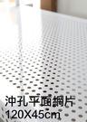 【J0052-A2】沖孔平面網片90X45 (白)