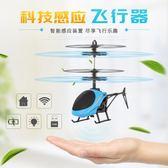 飛機充電耐摔會懸浮遙控飛機手感應飛行器兒童玩具男直升機小黃人