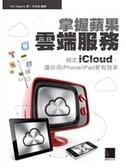 二手書《掌握蘋果雲端服務:搞定iCloud,讓你用iPhone/iPad更有效率》 R2Y ISBN:986201587X