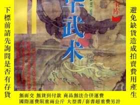 二手書博民逛書店中華文明寶庫:中華武術罕見軍事藝術 中國茶文化(三本合售)179