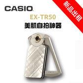 【3C 出租】CASIO TR50 自拍神器出租 (最新趨勢以租代替買)