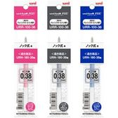 【金玉堂文具】三菱 UNI URR-100-38 0.38摩樂自動鋼珠筆芯 鈷藍 灰黑 玫瑰紅