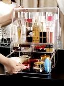 防塵化妝品收納盒大號口紅護膚品梳妝臺桌面透明亞克力置物架JD 美物居家JD