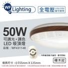 舞光 LED 50W 可調光可調色 全電壓 遙控器/可壁切 樟木紋 和風吸頂燈 適用6坪 _ WF431148