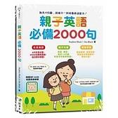 親子英語必備2000句