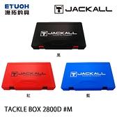 漁拓釣具 JACKALL TACKLE BOX 2800D #M [路亞盒]