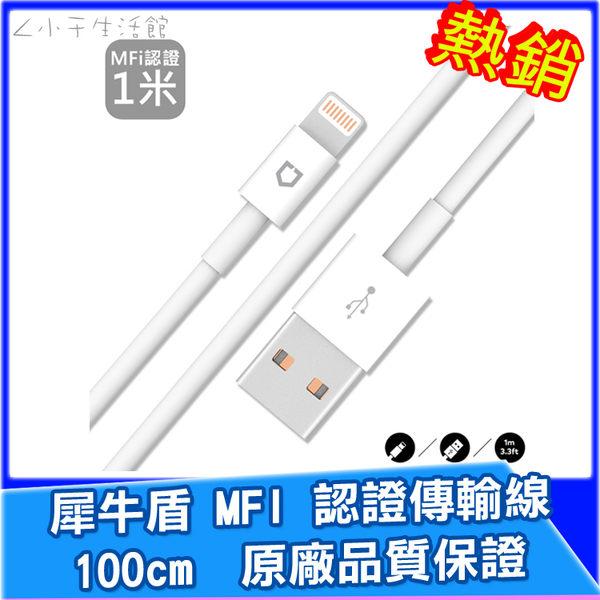 犀牛盾 1米 蘋果原廠 MFi 認證 Lightning 8 Pin 傳輸線 充電線 100cm i5 i6 i7