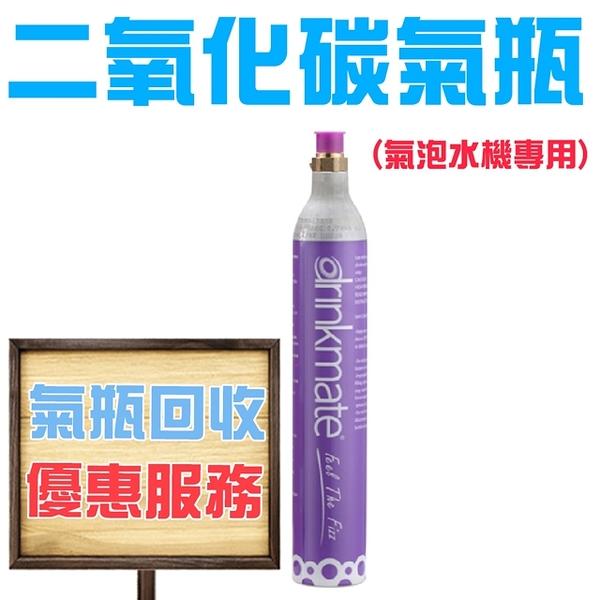 金德恩 台灣製造 【氣瓶回收交換服務】二氧化碳氣瓶 425g/瓶