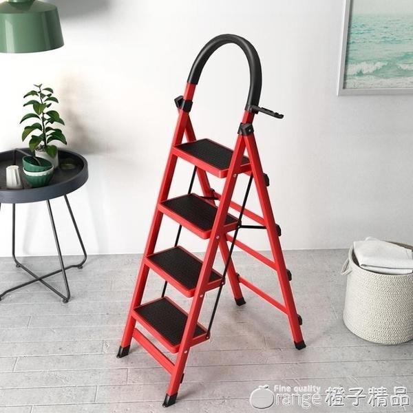 梯子室內人字梯子家用摺疊四步五步踏板爬梯加厚鋼管伸縮多功能扶樓梯H『橙子精品』