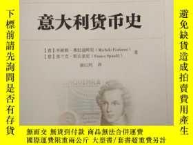 二手書博民逛書店罕見意大利貨幣史,包 書籍郵寄Y38379 中國金融