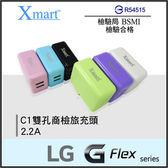 ◆Xmart C1 雙孔商檢2.2A USB旅充頭/充電器/LG G Flex D958/Flex 2