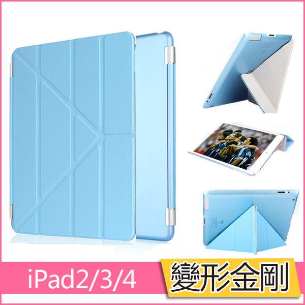 ipad 2 保護套 蘋果 ipad3 ipad4皮套 智慧休眠 Y折變形金剛 Smart Cover 外殼 平板保護套│麥麥3C