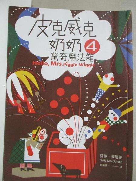 【書寶二手書T1/兒童文學_AIM】皮克威克奶奶4驚奇魔法箱_貝蒂‧麥唐納