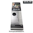 SECOLINO Biking系列單車鞋墊305/城市綠洲(慢跑、跑步、健走、健行)